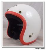【ASIA 706 精裝 復古帽 安全帽】亮白/紅、內襯全可拆