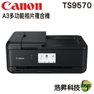 【限時促銷 上網登錄送好禮】Canon PIXMA TS9570 A3 多功能相片複合機