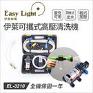【伊萊家電】可攜式高壓車用清洗機...