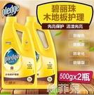 地板清潔劑 碧麗珠地板蠟2瓶 實木保養蠟家用精油復合地板木地板清潔劑護理 韓菲兒
