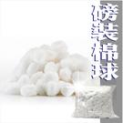 【台灣製造】磅裝未滅菌100%純棉棉球 [24806]美容美甲醫美選用
