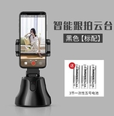 智能自動追蹤云臺人臉識別跟拍穩定器手持防抖拍攝錄像設備 【七七小鋪】