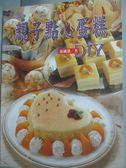 【書寶二手書T2/餐飲_YGN】親子點心蛋糕DIY_游純雄