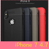【萌萌噠】iPhone 7  (4.7吋)  創意新款荔枝紋保護殼 防滑防指紋 網紋散熱設計 全包防摔軟殼 手機殼