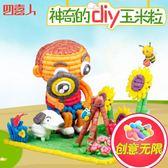 四喜人魔法diy玉米粒片兒童手工制作材料幼兒園益智粘粘樂玩具【快速出貨八折優惠】