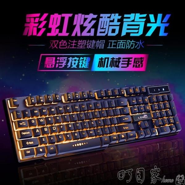 機械手感鍵盤滑鼠耳機套裝懸浮發光usb有線臺式電腦筆記本網紅電競YYP 町目家
