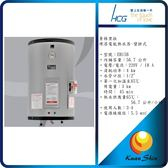 和成HCG香格里拉 EH15B4 烤漆電能熱水器-壁掛式