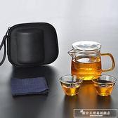 玻璃旅行茶具便捷戶外快客杯套裝迷你過濾泡茶杯一壺兩杯帶旅行包CY『韓女王』