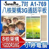 【免運+24期零利率】福利品出清 SuperPad A1-769 7吋 3G通話/上網 8核架構1G DDR3/8G