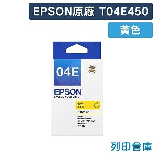 EPSON T04E450 (NO.04E) 原廠黃色盒裝墨水/適用EPSON XP-2101/XP-4101/WF-2831