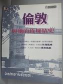 【書寶二手書T3/文學_GO1】倫敦與他的情史_劉興華, 蓋德克隆司