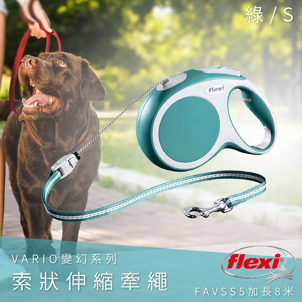 【Flexi】索狀伸縮牽繩 綠S加長8米 FAVSS5 變幻系列 狗貓 外出用品 寵物用品 寵物牽繩 德國製