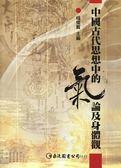 (二手書)中國古代思想中的氣論與身體觀