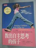 【書寶二手書T3/家庭_WFS】教出自主思考的孩子_伊麗莎.麥德哈斯