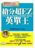 (二手書)搶分超EZ英單王【全新增修版】