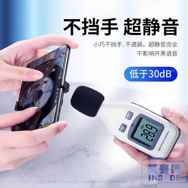 手機散熱器發燙發熱降溫神器半導體制冷器便攜式靜音背夾【英賽德3C數碼館】