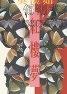 二手書R2YB j 1997年9月初版二十一刷《吳淡如  紅樓夢》曹雪芹 麥田
