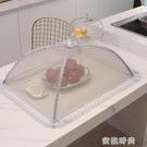 可折疊餐桌罩防蠅飯菜罩長方形食物罩家用蓋菜罩飯桌罩剩菜罩菜傘『蜜桃時尚』