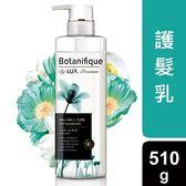 麗仕瑰植卉植萃水潤空氣感護髮乳 510g【康是美】