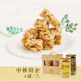 高雄美味伴手禮-鮮脆堅果禮盒(4罐入)