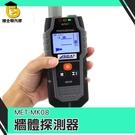 牆體探測器三合一 管道透視儀 鑽孔工具 牆體掃描儀 PVC水管 水管探測 MK08金屬掃描儀