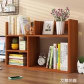 簡易書架桌上置物架學生家用仿實木收納小書櫃辦公書室桌面省空間QM『艾麗花園』