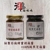 御膳娘娘.祕製白麻蜂蜜胡麻醬+100%純黑芝麻醬(180g/瓶,共2瓶)﹍愛食網