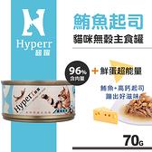 【SofyDOG】HYPERR超躍 貓咪無穀主食罐-鮪魚起司70g貓罐 罐頭 鮮食
