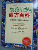 【書寶二手書T1/養生_XAK】營養治療的處方百科_詹姆斯/菲利斯‧貝斯