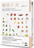 物性飲食.非吃不可與少吃為妙的全食物養生法(下冊)
