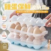 大容量冰箱透明雞蛋收納盒 加厚塑料防破碎 可堆疊蛋盒 雞蛋盒 雞蛋托【ZG0202】《約翰家庭百貨