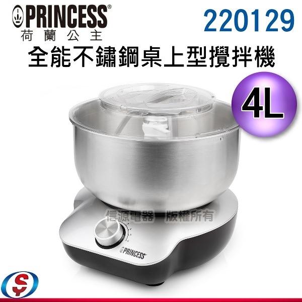 【信源電器】4L【Princess荷蘭公主 全能不鏽鋼桌上型攪拌機】220129