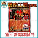 寵物FUN城市│燒肉工房 狗零食系列 0...
