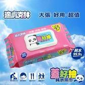 【適膚克林】蓋好抽 純水99.9% 濕紙巾 80抽 (掀蓋)*24