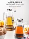 熱賣油壺 玻璃油壺防漏油瓶廚房家用不掛油調味料裝醬油小醋瓶不銹鋼大油罐 coco