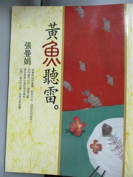 【書寶二手書T7/短篇_LDN】黃魚聽雷_張曼娟