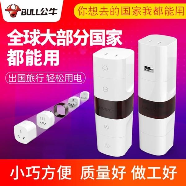 變壓器 公牛全球通用出國轉換器插頭多用澳歐洲日式德標英標電源USB