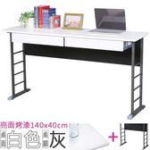Homelike 查理140x40工作桌亮面烤漆-附二抽屜 桌面-白 / 桌腳-炫灰