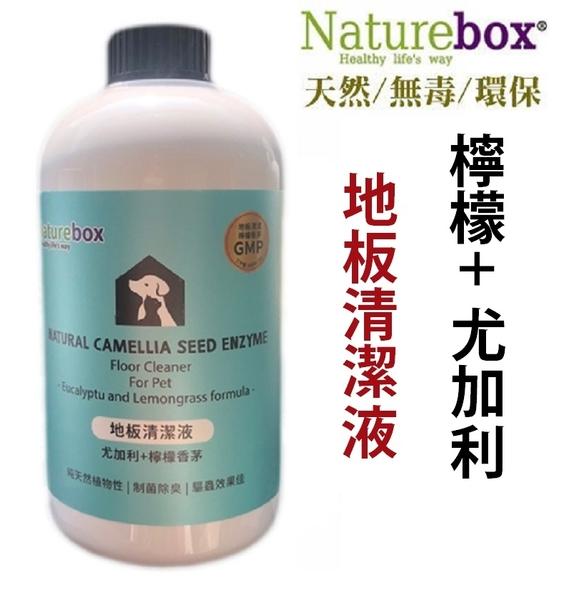 Naturebox 寵物環境地板清潔液-尤加利+檸檬香茅-500ml