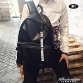 後背包男新款韓版皮質潮流學生書包休閒時尚個性青年旅行電腦背包 黛尼時尚精品