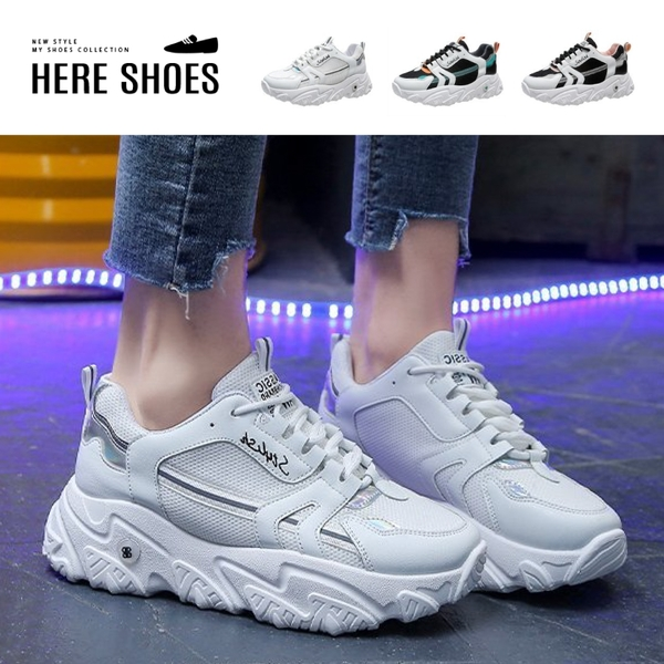[Here Shoes] 4cm休閒鞋 韓系撞色百搭網布透氣 拼接皮革厚底綁帶運動休閒鞋 老爹鞋-KNG6608