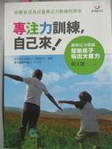 【書寶二手書T1/少年童書_GHH】專注力訓練,自己來!原價_300_楊文麗