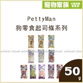 寵物家族-PettyMan狗零食起司條系列50g