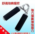 輕量型泡棉握力器Y-0002(黑灰/對)