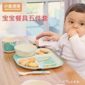 竹纖維兒童餐具套裝吃飯輔食寶寶餐盤嬰兒分格卡通飯碗叉勺子防摔 小確幸生活館