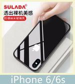 iPhone 6/6s (4.7吋) 明睿系列 航空鋁金屬邊框 環保TPU 納米防爆玻璃全包 透背 手機套 保護殼