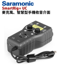 【EC數位】Saramonic 楓笛 SmartRig+ UC 麥克風、智慧型手機收音介面 手機錄音 K歌 直播