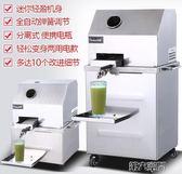 甘蔗機 甘蔗機商用甘蔗榨汁機器不銹鋼全自動電動商用甘蔗機立式台式 第六空間 MKS