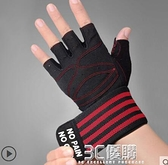 健身手套男半指運動護腕引體向上訓練單杠女鍛煉防滑啞鈴器械起繭 3C優購
