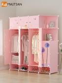 衣櫃簡易衣櫃布衣櫥塑膠組裝掛宿舍租房家用兒童單人收納櫃子簡約現代 LX 貝芙莉